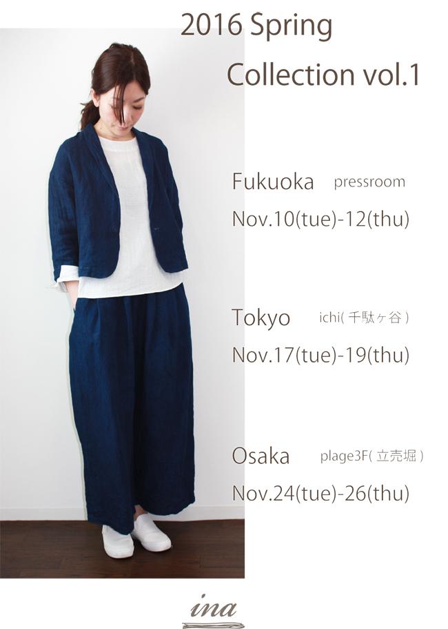 2015の11月展DMホームページ