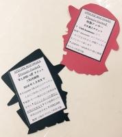 12月カフェコラボ配布チケット