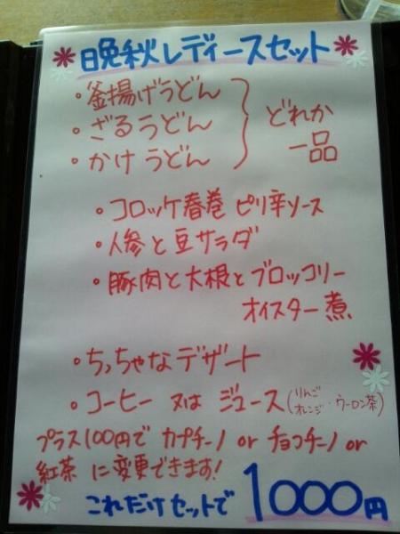 20131025_224856晩秋レディースセット