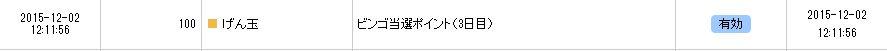WS000001_20151202121720d8c.jpg