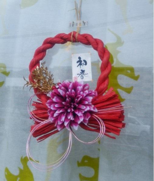 花えんしめ縄2