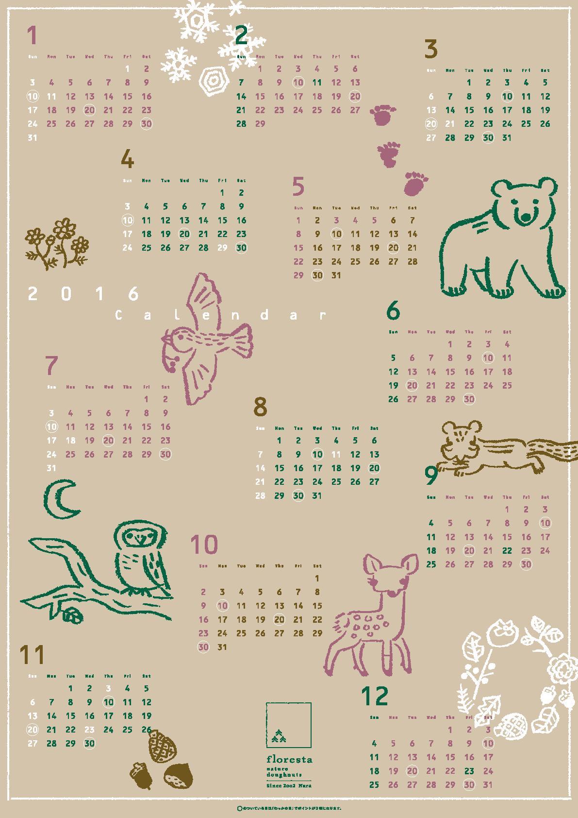 2016フロレスタカレンダー