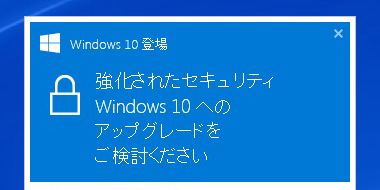 Windows 10 UP