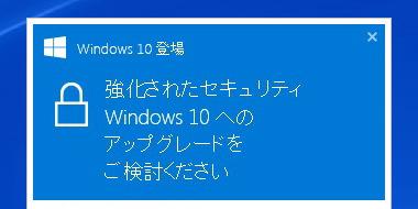 Windows 10 UP