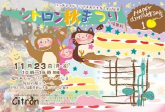 2015シトロン秋祭り表