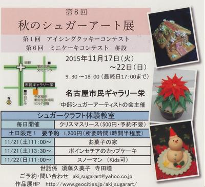 2015-11aki-sugarart2.jpg