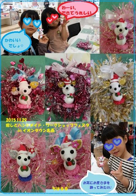 20151129snow-chiwawa1.jpg