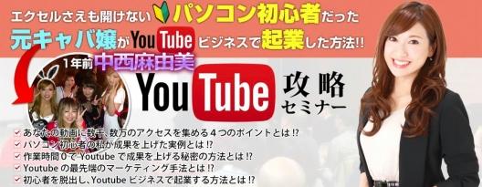 中西麻由美YouTube攻略セミナー告知バナー