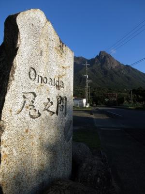 151120-41=ONA地名石碑とモ岳