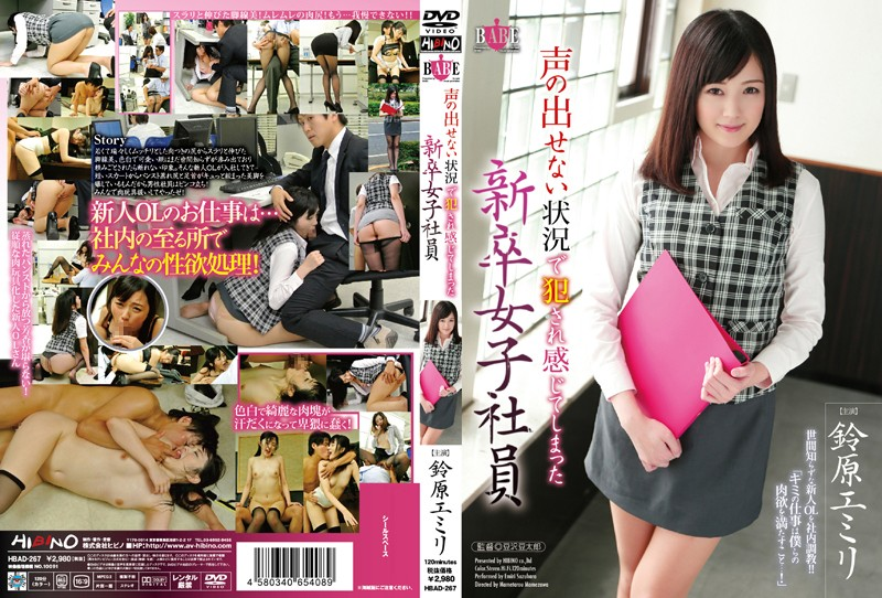 声の出せない状況で犯され感じてしまった新卒女子社員 鈴原エミリ