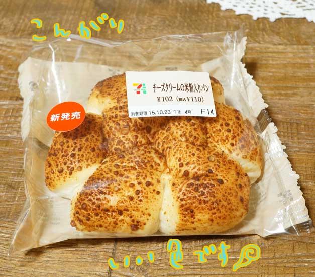 チーズクリームの米粉入りパン