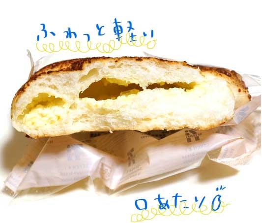 ふんわり米粉入りチーズクリームパン2