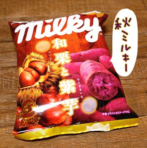 ミルキー 和栗紫芋