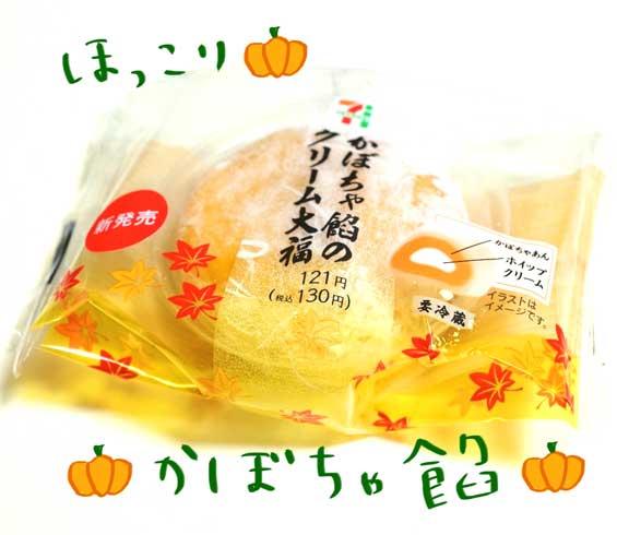 かぼちゃ餡のクリーミ大福