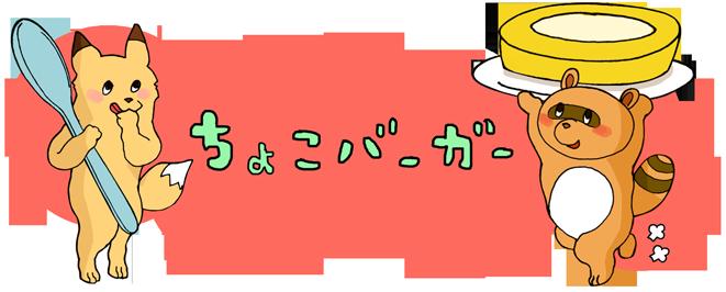 ちょこバーガー