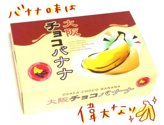 大阪チョコバナナ1