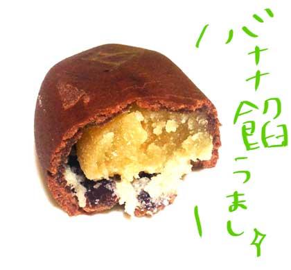 大阪チョコバナナ2