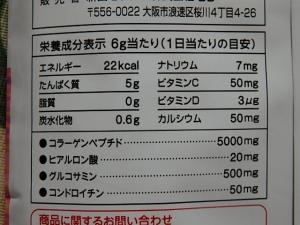 PA242885 HGコラーゲン