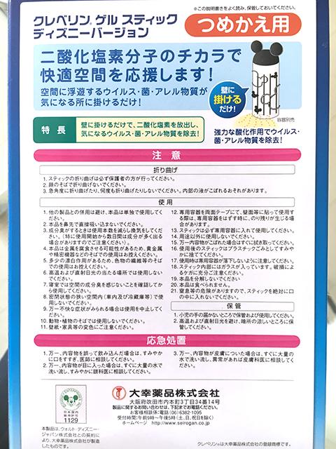 clebear_tsumekae_14.jpg