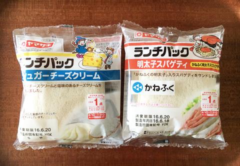 lunch_pack_001.jpg