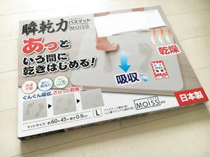 rakutenpochi_bath.jpg