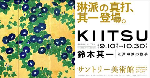 rinpa_kiitsu.jpg