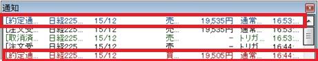 20151204_ナイト_約定通知