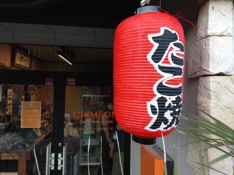 crimsontakoyaki.jpg