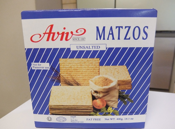 コストコ  MATZOS マッツアー 無塩クラッカー ◆