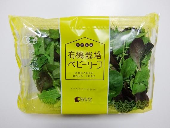 コストコ ◆ オーガニック ベビーリーフ 399円也 ◆