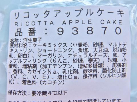 コストコ 新商品 リコッタ クリスマス リコッタアップルケーキ 1498円也