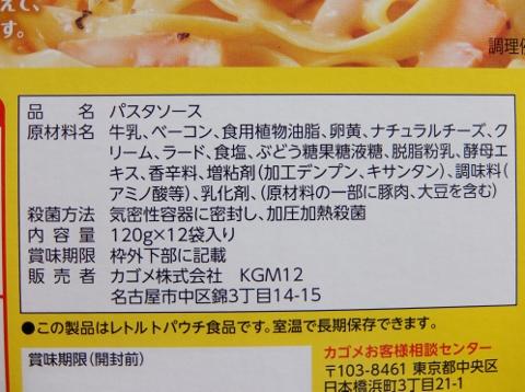 コストコ カゴメ 12P 1,248円也 KAGOME パスタソース カルボナーラ