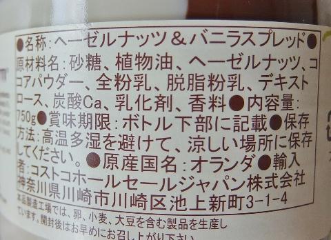 コストコ ペノッティ ヘーゼルナッツ&バニラスプレッド 598円也