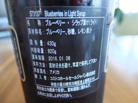 コストコ ブルーベリーシロップ漬け 648円也 DUNDEE FRUIT CONPANY