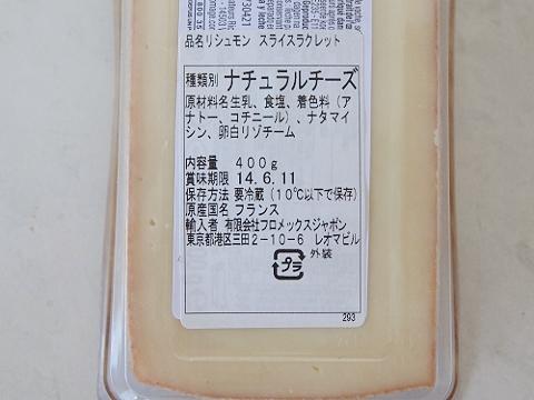 リッシモン ラクレットチーズ 1,358円 コストコ Riches Monts La Raclette