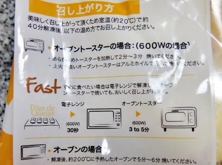 コストコ ポンデケージョ 24コ 978円也