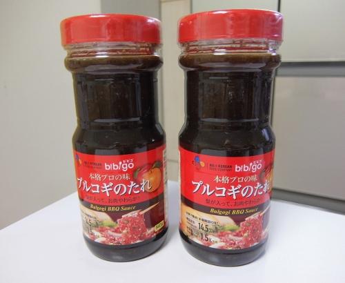 コストコ プルコギ ヤンニムジャン ヤンニム 韓国風焼肉のタレ