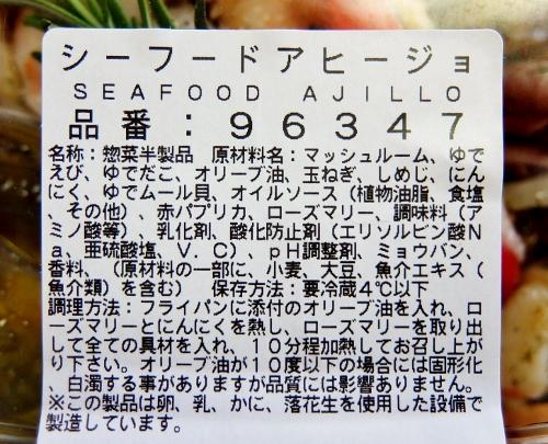 コストコ シーフード アヒージョ 1,280円也 新