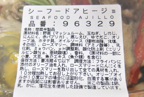 コストコ シーフード アヒージョ 1,280円也