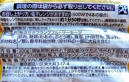 コストコ  グリルブラッツ Grilled Brats 498円  JOHNSONVILLE