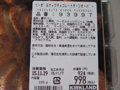 コストコ ヘーゼルナッツチョコレート 998円也
