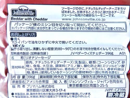 コストコ  JV ベダーウィズチェダー 1,098円也 ジョンソンヴィル