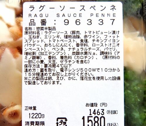 コストコ 新商品  ラグーソースペンネ 1,580円也