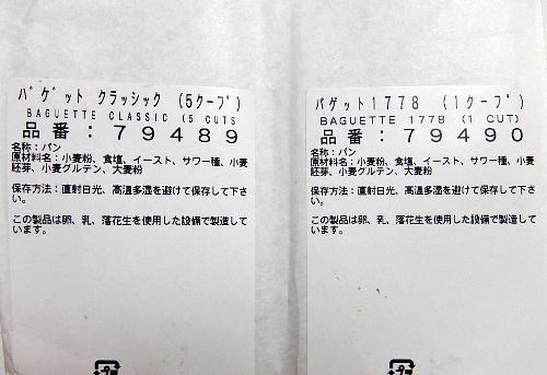 コストコ 新商品 Baguette IRC 299円也 バゲット