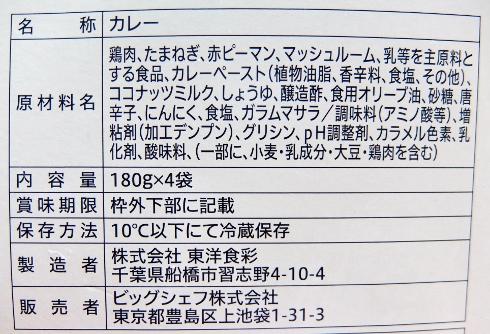 コストコ Monsoon Curry(チキンカレー) 1,198円也