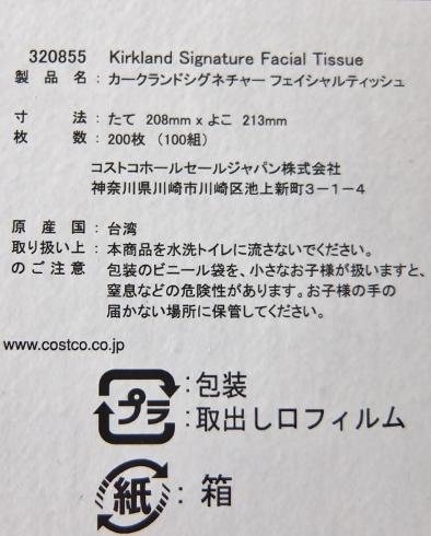 Costco コストコ ティッシュ Facial Tissue 円 フェイシャルティッシュ