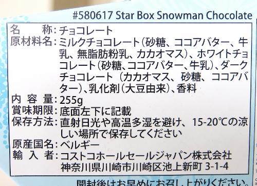 コストコ  スノーマン チョコレートアソート 1,498円也 クリスマス
