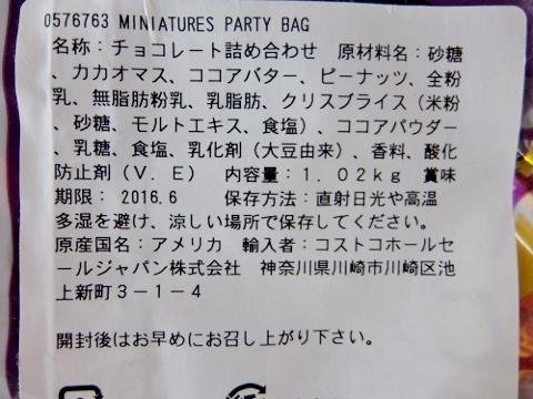 コストコ チョコ ハーシー Mini Atures Patry 1,578円也 ハロウィン
