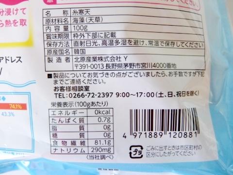 コストコ 糸寒天 カット糸カンテン 998円也