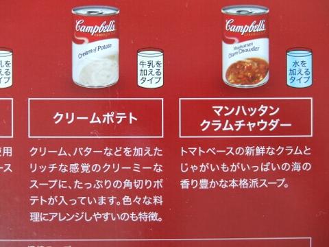 コストコ キャンベル 濃縮スープ バラエティセット 1,278円
